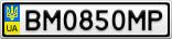 Номерной знак - BM0850MP
