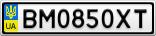 Номерной знак - BM0850XT