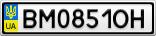Номерной знак - BM0851OH