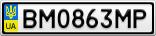 Номерной знак - BM0863MP