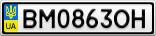 Номерной знак - BM0863OH