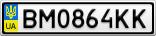 Номерной знак - BM0864KK