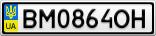 Номерной знак - BM0864OH