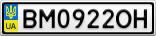 Номерной знак - BM0922OH