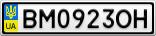 Номерной знак - BM0923OH