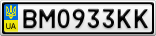 Номерной знак - BM0933KK