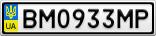 Номерной знак - BM0933MP