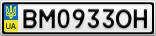 Номерной знак - BM0933OH