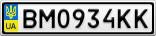 Номерной знак - BM0934KK