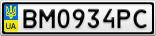 Номерной знак - BM0934PC
