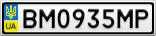 Номерной знак - BM0935MP