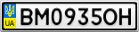 Номерной знак - BM0935OH