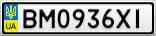 Номерной знак - BM0936XI