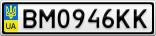 Номерной знак - BM0946KK