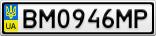 Номерной знак - BM0946MP