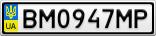 Номерной знак - BM0947MP