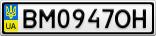 Номерной знак - BM0947OH