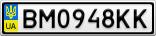 Номерной знак - BM0948KK