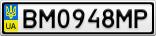 Номерной знак - BM0948MP