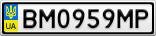 Номерной знак - BM0959MP