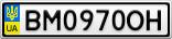 Номерной знак - BM0970OH