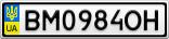 Номерной знак - BM0984OH