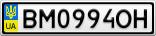 Номерной знак - BM0994OH