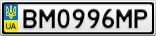 Номерной знак - BM0996MP