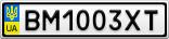 Номерной знак - BM1003XT
