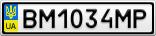 Номерной знак - BM1034MP