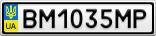 Номерной знак - BM1035MP