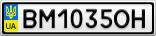 Номерной знак - BM1035OH