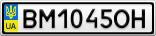 Номерной знак - BM1045OH