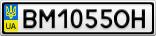 Номерной знак - BM1055OH