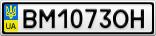 Номерной знак - BM1073OH