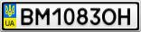 Номерной знак - BM1083OH