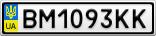 Номерной знак - BM1093KK