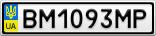 Номерной знак - BM1093MP