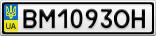 Номерной знак - BM1093OH
