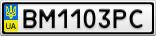 Номерной знак - BM1103PC