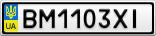 Номерной знак - BM1103XI