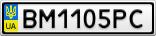 Номерной знак - BM1105PC