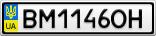 Номерной знак - BM1146OH