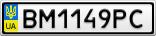 Номерной знак - BM1149PC