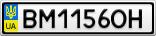 Номерной знак - BM1156OH
