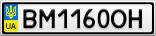 Номерной знак - BM1160OH