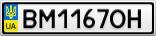 Номерной знак - BM1167OH