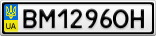 Номерной знак - BM1296OH