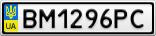 Номерной знак - BM1296PC