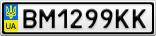 Номерной знак - BM1299KK